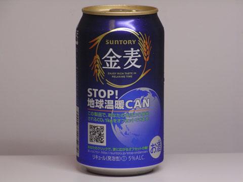 カーボンオフセット付き第三のビール