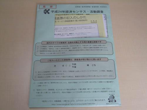 平成24年経済センサス・活動調査