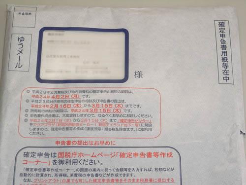 確定申告用紙等在中の封筒