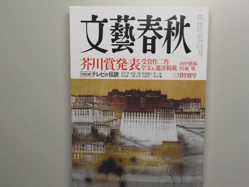 文藝春秋2012年3月号