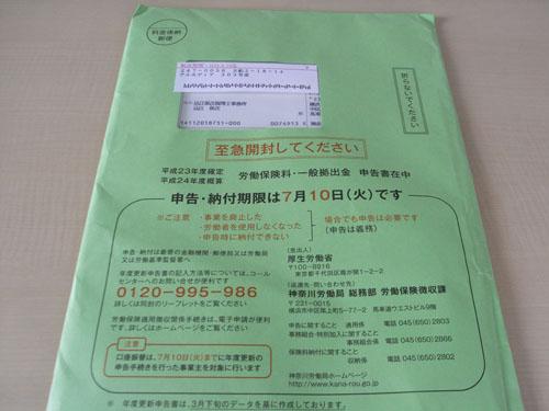 労働保険申告書