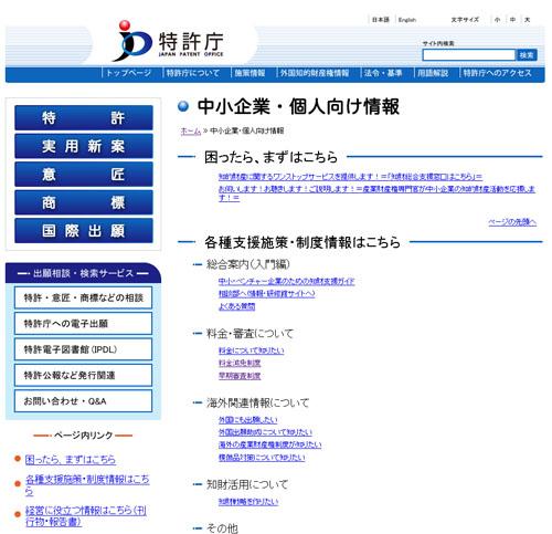 特許庁の中小企業・個人向け情報ページ