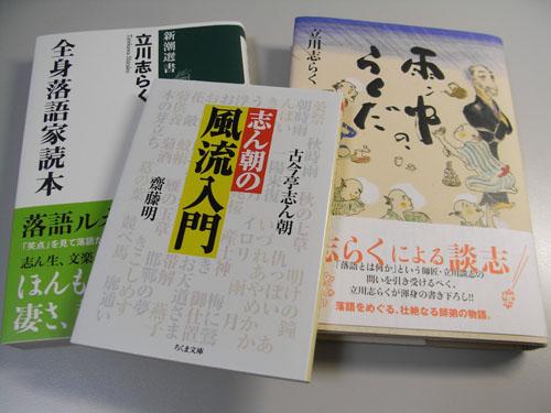 落語本3冊