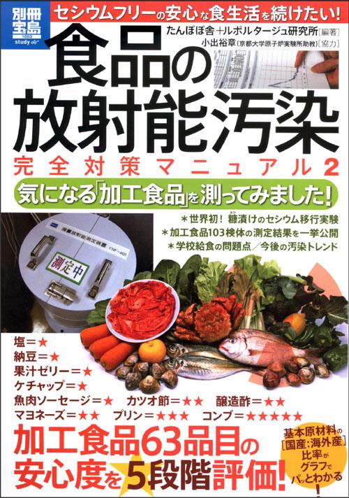 食品の放射能汚染 完全対策マニュアル2