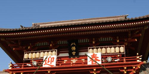 鶴岡八幡宮□迎春
